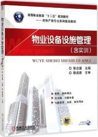 """物业设备设施管理(含实训)/高等职业教育""""十二五""""规划教材·房地产类专业系列规划教材"""