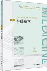 神经病学(第4版)()规划教材)