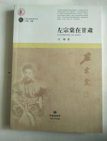 左宗棠在甘肃(库存新书)