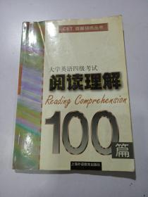 大学英语四级考试阅读理解100篇,,,,