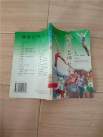 体育百科大全3 田径运动【馆藏】.