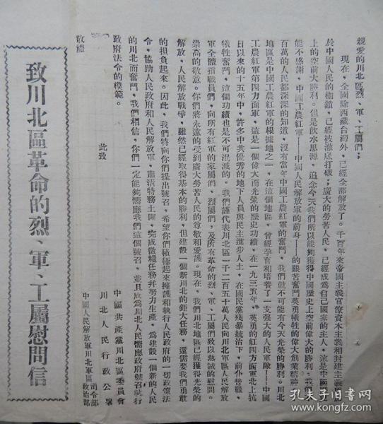 bx1737告示,,四川解放初印發川北軍區司令部,致川北區革命的烈、軍、工屬慰問信