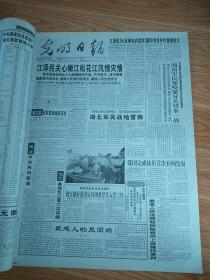 光明日报1998年8月21日地奥——链式反应的奥秘!