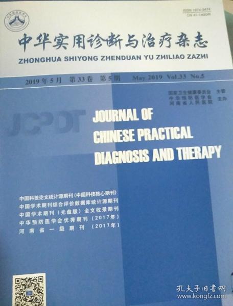中华实用诊断与治疗杂志2019年5期