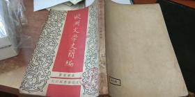 欧洲文学史简编  民国37年初版