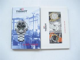 TISSOT图集 ` 一家手表厂的故事 共2册合售