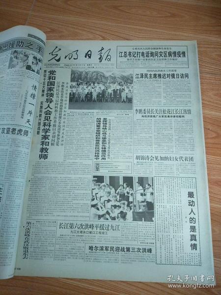 光明日报1998年8月22日福州大学建校40周年庆典公告!