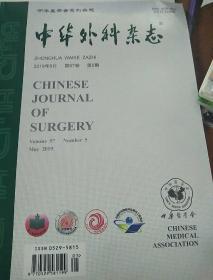 中华外科杂志2019年5期