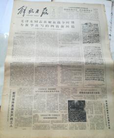 解放日报一九八一年七月九日