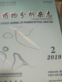 药物分析杂志2019年2期