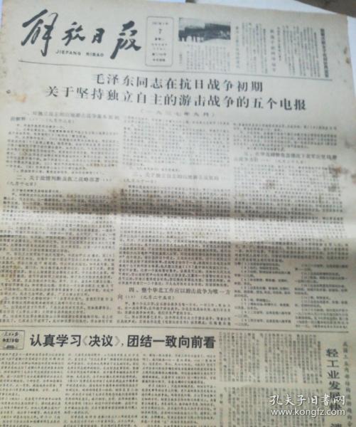 解放日报一九八一年七月七日