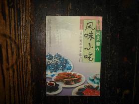 中国湘菜湘点.风味小吃