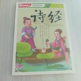 国民阅读文库·国学启蒙书系列:诗经(双色注音版)