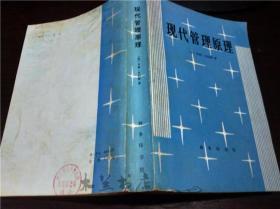 现代管理原理 (美)亨利.艾伯斯 商务印书馆 1980年一版一印 大32开平装