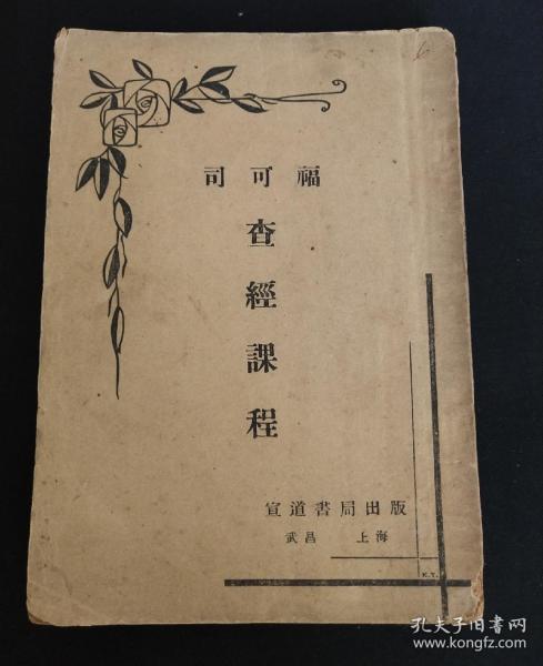 1947骞翠�娴锋����瀹i��涔�灞��虹�����稿��绂��ョ�璇剧���涓��蜂�����