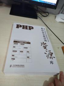 程序员专业开发资源库:PHP
