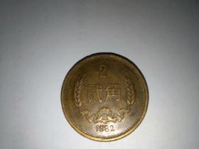 1982年贰角(2角)硬币(铜币)