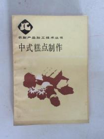 中式糕点制作
