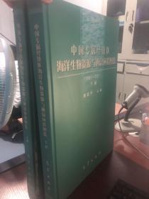 中国专属经济区海洋生物资源与栖息环境图集:1997~2001