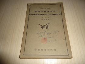 民國法學著作《社會法理學論略》法學家謝宜剛原藏,有其親筆題簽