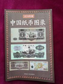 中国纸币图录《2016年版》