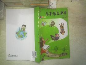 思泉语文课本·点亮大语文(6年级)(上册)(2013秋)