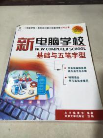 新电脑学校:基础与五笔字型 无光盘