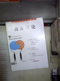 商业评论  2008 12。
