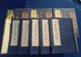 私家秘藏 中国古典孤本小说 4函全20册线装