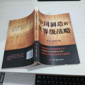 中国制造的世界级战略