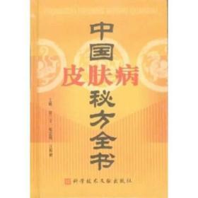 中国皮肤病秘方全书 徐三文 科学技术文献出版社
