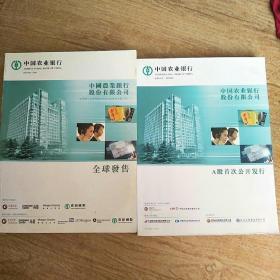 中国农业银行全球发售+中国农业银行股首次公开发行(两本合售)