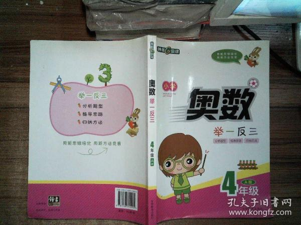 小学奥数举一反三(四年级 A版)