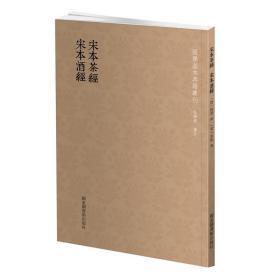 宋本茶经 宋本酒经(国学基本典籍丛刊 32开平装 全一册)