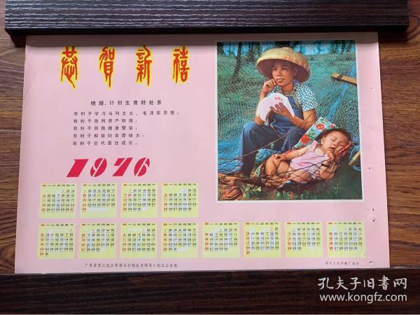 1976骞存������璐烘�扮Η��濠�璁″������
