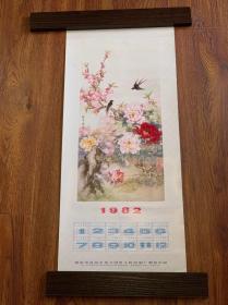 1982骞寸��瀛��′腹�界�绘�����ュ��
