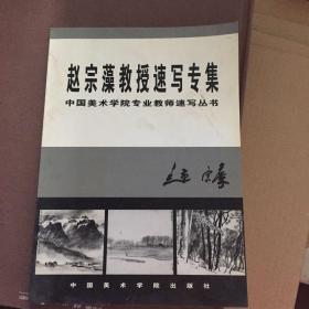 赵宗藻教授速写专集