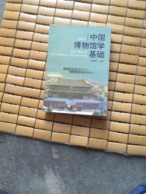 中国博物馆学基础(修订本)划线