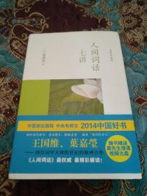 【签名本】叶嘉莹签名《人间词话七讲》