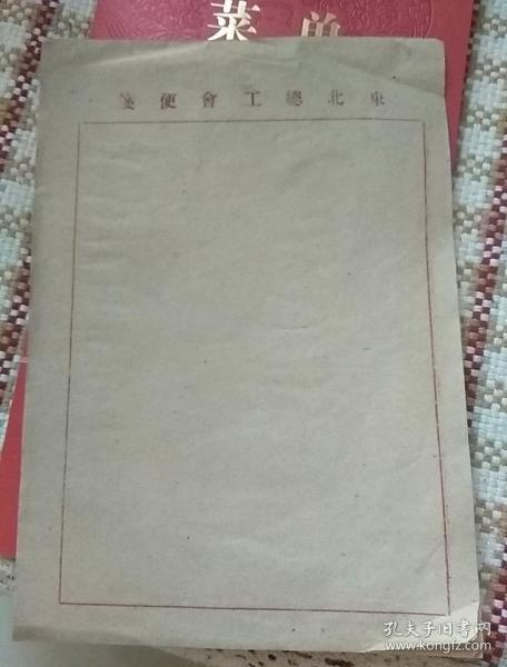 東北總工會便箋(共4張,孔網孤本)