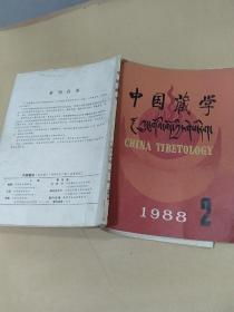 中国藏学 1988年第2期