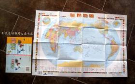 《世界地图》函装/长0.5米/宽0.74米/成都地图出版社/2005年.五版二十二印