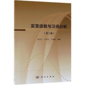 实变函数与泛函分析(第二版)