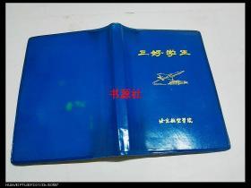 三好学生 塑料空白日记本【未用过】