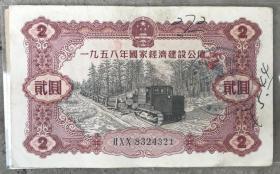 1958骞村���哄9��涓�寮�