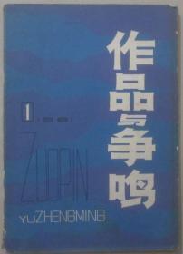 《作品与争鸣》杂志1981年第1期(创刊号,含 遇罗锦报告文学《一个冬天的童话》及其争鸣,王蒙短篇《风筝飘带》及其争鸣 等)