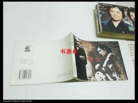 百年电影 百年收藏 神女 32开电影版连环画 (黑白本)直板书品相好
