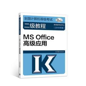 全國計算機等級考試二級教程--MS Office應用(2019年版) 考試中心