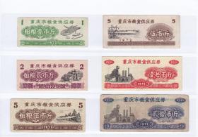 重庆市72年粮食供应券 壹市斤 重庆市粮票 品如图 B