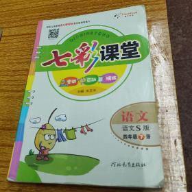 七彩课堂:语文(四年级下册 人教实验版)